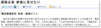 http://www.yomiuri.co.jp/e-japan/niigata/news/20110610-OYT8T00091.htm