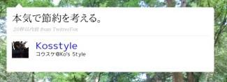 http://twitter.com/Kosstyle/status/1045167371