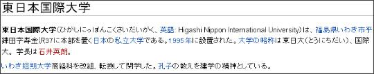 http://ja.wikipedia.org/wiki/%E6%9D%B1%E6%97%A5%E6%9C%AC%E5%9B%BD%E9%9A%9B%E5%A4%A7%E5%AD%A6#.E5.A4.A7.E5.AD.A6.E9.96.A2.E4.BF.82.E8.80.85.E4.B8.80.E8.A6.A7