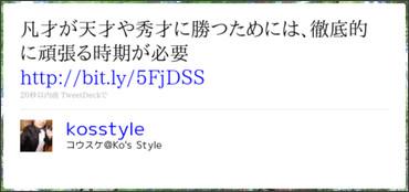 http://twitter.com/kosstyle/status/6167712965
