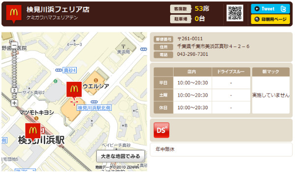 http://www.mcdonalds.co.jp/shop/map/map.php?strcode=12526