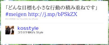 http://twitter.com/kosstyle/status/10116494870