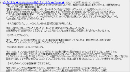 http://webcache.googleusercontent.com/search?q=cache:HWunWgbNEcIJ:uni.2ch.net/test/read.cgi/newsplus/1352111594/+&cd=1&hl=ja&ct=clnk