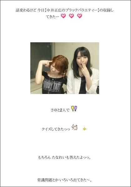 http://ameblo.jp/tanakareina-blog/entry-11360526333.html