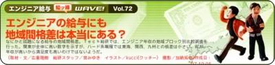 http://rikunabi-next.yahoo.co.jp/tech/docs/ct_s03600.jsp?p=001167&rfr_id=atit