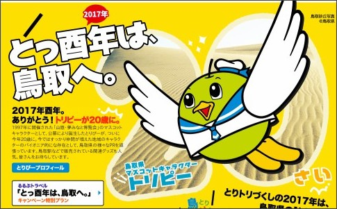 http://www.jtb.co.jp/kokunai_guide/promotion/tottori_shuyu/