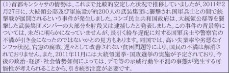 http://www2.anzen.mofa.go.jp/info/pcinfectionspothazardinfo.asp?id=103#header