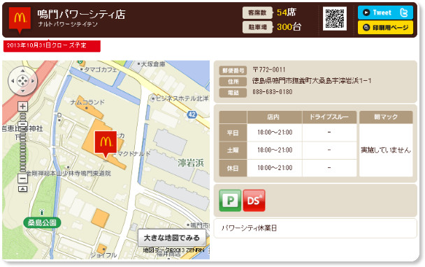 http://www.mcdonalds.co.jp/shop/map/map.php?strcode=36504