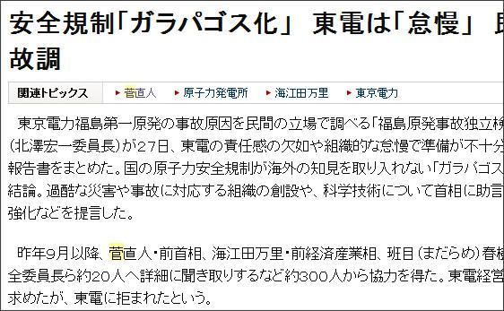 http://www.asahi.com/special/10005/TKY201202270516.html