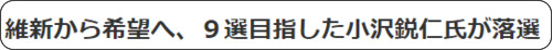 http://www.yomiuri.co.jp/election/shugiin/2017/news/20171022-OYT1T50109.html