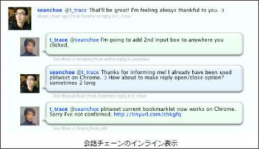 http://web.me.com/t_trace/pbtweet_ja.html