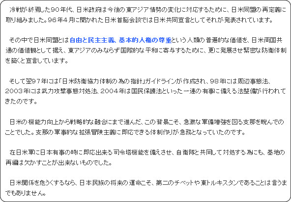 http://blog.livedoor.jp/the_radical_right/archives/52357092.html