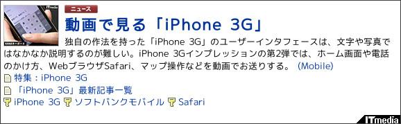 http://plusd.itmedia.co.jp/mobile/articles/0807/10/news127.html