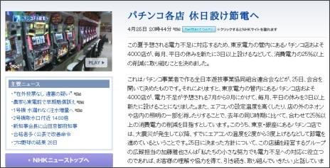 http://www3.nhk.or.jp/news/html/20110425/t10015544041000.html