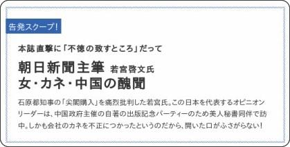 http://shukan.bunshun.jp/articles/-/1271