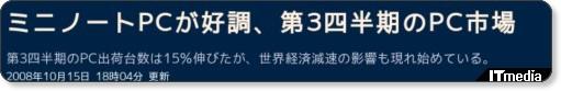 http://plusd.itmedia.co.jp/enterprise/articles/0810/15/news110.html