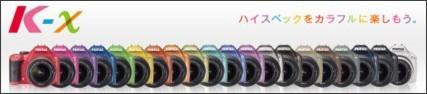 http://www.pentax.jp/japan/imaging/digital/slr/k-x/view.html