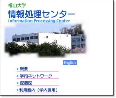 http://www.fukuyama-u.ac.jp/ipc/index.html