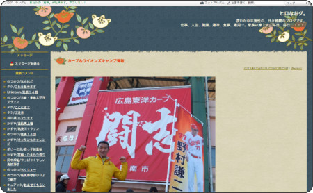 http://blog.goo.ne.jp/kitahiro1988/e/4baf02ae17a6d2aa4c27e60697b03770