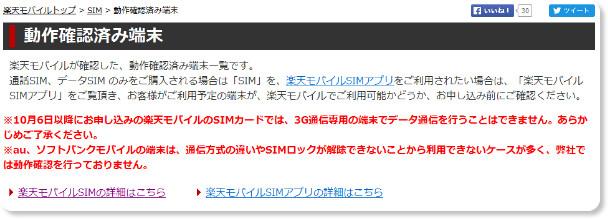 http://mobile.rakuten.co.jp/device/