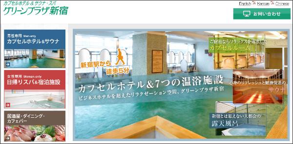 http://www.hgpshinjuku.jp/