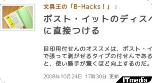 http://www.itmedia.co.jp/bizid/articles/0810/24/news088.html