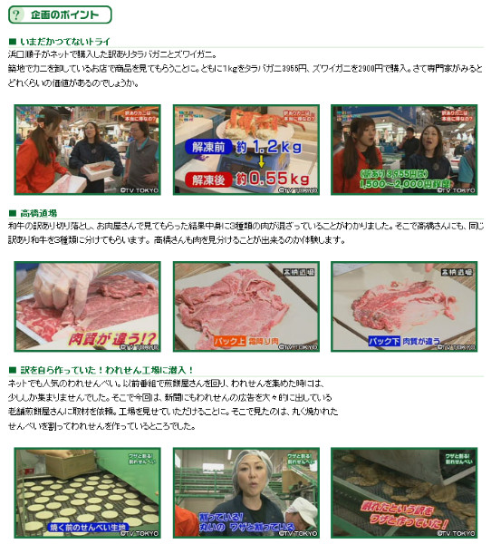 http://www.tv-tokyo.co.jp/tokoton/backnum/backnumber_301.html