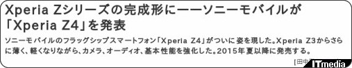 http://www.itmedia.co.jp/mobile/articles/1504/20/news036.html