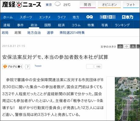 http://www.sankei.com/politics/news/150831/plt1508310051-n1.html