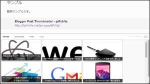 http://blogger.weblix.net/2012/07/blogger-post-thumbnail-javascript.html