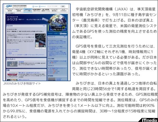 http://www.itmedia.co.jp/news/articles/1008/20/news016.html