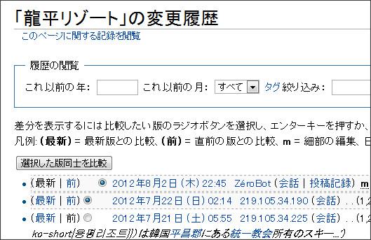 http://ja.wikipedia.org/w/index.php?title=%E9%BE%8D%E5%B9%B3%E3%83%AA%E3%82%BE%E3%83%BC%E3%83%88&action=history