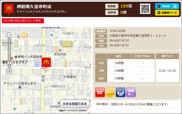 http://www.mcdonalds.co.jp/shop/map/map.php?strcode=27662