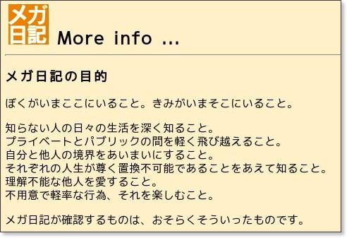 http://www.ntticc.or.jp/Archive/1995/The_Museum_Inside_The_Network/mega/moreinfoj.html