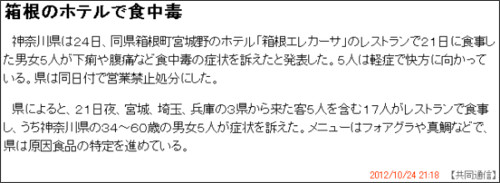 http://www.47news.jp/CN/201210/CN2012102401001909.html