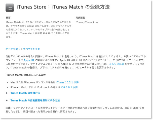 http://support.apple.com/kb/HT4914?viewlocale=ja_JP&locale=ja_JP