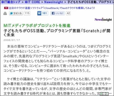 http://www.atmarkit.co.jp/news/200801/17/mit.html
