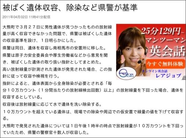 http://www.kfb.co.jp/news/index.cgi?n=2011040213