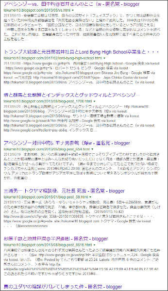 https://www.google.co.jp/search?ei=2jlbWuaIMITqjwOdpIqwCQ&q=site%3A%2F%2Ftokumei10.blogspot.com+%E5%B2%A9%E4%BA%95%E3%81%95%E3%82%93&oq=site%3A%2F%2Ftokumei10.blogspot.com+%E5%B2%A9%E4%BA%95%E3%81%95%E3%82%93&gs_l=psy-ab.3...1357.3724.0.4149.10.10.0.0.0.0.205.1410.0j7j1.8.0....0...1c..64.psy-ab..2.1.183...0i4i30k1.0.iSooyuCmapE