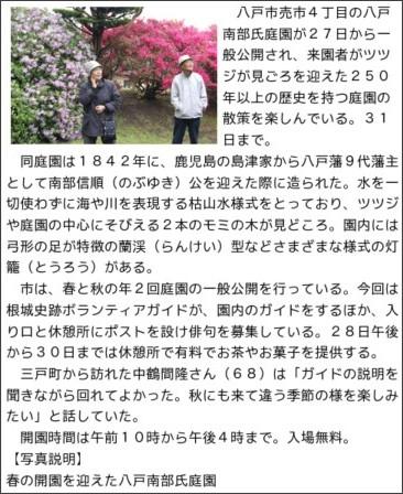 http://www.daily-tohoku.co.jp/news/2010/05/27/new1005272101.htm