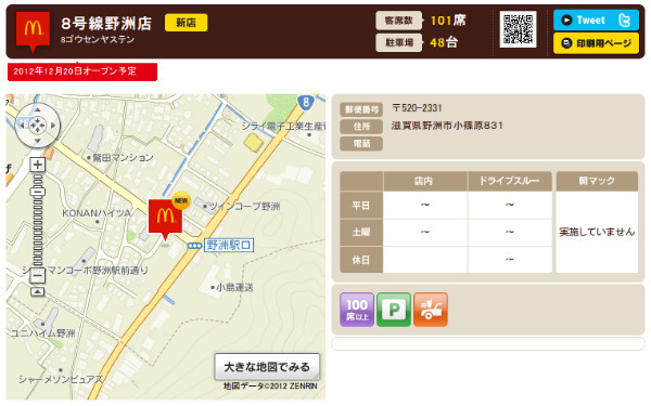 http://www.mcdonalds.co.jp/shop/map/map.php?strcode=25555