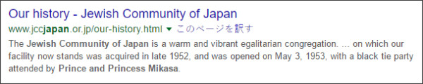 https://www.google.co.jp/#q=+Prince+and+Princess+Mikasa%E3%80%80%E3%80%80Jewish+Community+of+Japan