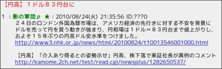 http://kamome.2ch.net/test/read.cgi/newsplus/1282653356/-100