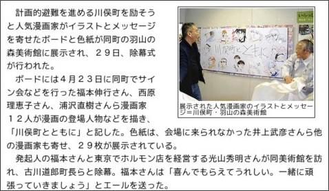 http://www.minyu-net.com/news/topic/0530/topic6.html