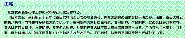 http://kamnavi.jp/as/yamanobe/akuri.htm