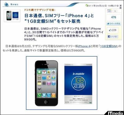 http://plusd.itmedia.co.jp/mobile/articles/1109/22/news091.html