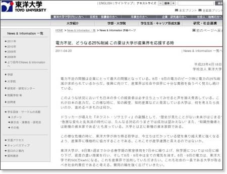 http://www.toyo.ac.jp/news/detail_j/id/3784/