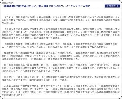 http://www.dpj.or.jp/news/?num=1982