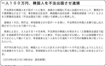 http://www.yomiuri.co.jp/national/news/20100621-OYT1T00532.htm
