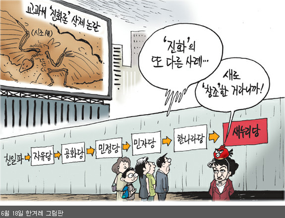 http://www.hani.co.kr/arti/cartoon/hanicartoon/538172.html